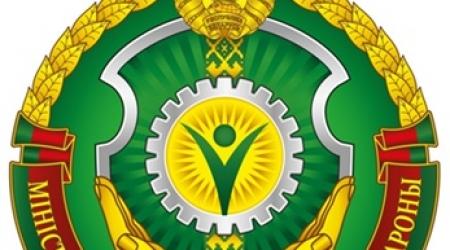 Министерство труда и социальной защиты Республики Беларусь информирует