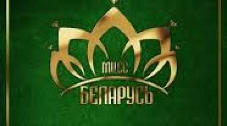 Телеканал ОНТ, Министерство культуры и Национальная школа красоты проводят 12-ый национальный конкурс красоты «Мисс Беларусь».