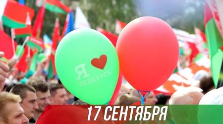 17 сентября - День народного единства в Республике Беларусь