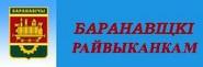 Барановичский РИК